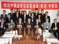 2014-06-11_拜訪中國法學會_0t9a0255