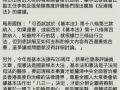 2015依法治國訪京團:新聞報導_02