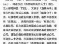 2015依法治國訪京團:新聞報導 (3 Apr 2015)_03