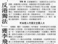 2015依法治國訪京團:新聞報導 (3 Apr 2015)_04