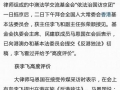 2015依法治國訪京團:新聞報導 (3 Apr 2015)_05