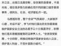 2015依法治國訪京團:新聞報導 (3 Apr 2015)_06
