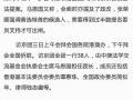 2015依法治國訪京團:新聞報導 (3 Apr 2015)_07
